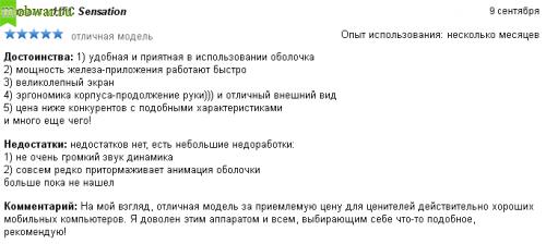 Отзыв к HTC Sensation