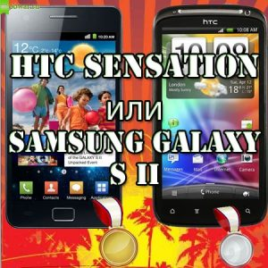 HTC Sensation vs Samsung Galaxy S 2