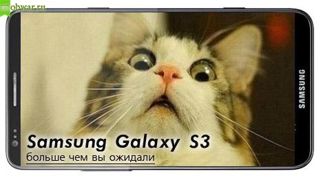 Анонс обзора Samsung Galaxy S3
