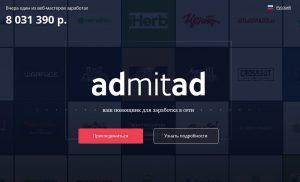 Admitad — Кэшбэк сервис для Aliexpress