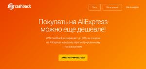 EPN — Кэшбэк сервис для Aliexpress