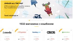Letyshops — Кэшбэк сервис для Aliexpress