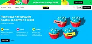 Backit.me (бывший EPN.BZ)