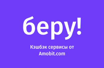 Кэшбэк Беру