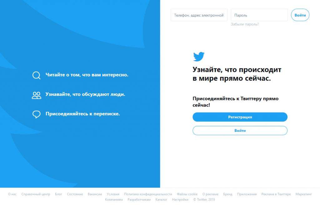 Как создать твиттер аккаунт, начало