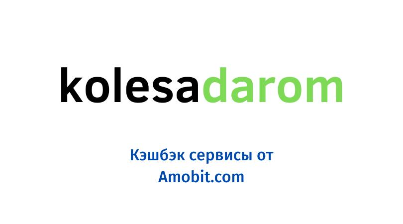 Кэшбэк Колеса Даром